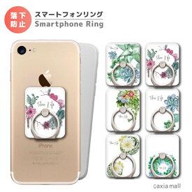 スマホリング 花柄 デザイン フラワー Flower ボタニカル Slow Life スマートフォンリング スマホ リング バンカーリング iPhone XS iPhone XR iPhone8 Xperia Galaxy AQUOS HUAWEI Android One