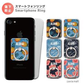 スマホリング ALOHA デザイン アロハ デニム プリント ハワイアン ハワイ Hawaii パイナップル Flower スマートフォンリング スマホ リング バンカーリング iPhone XS iPhone XR iPhone8 Xperia Galaxy AQUOS HUAWEI Android One