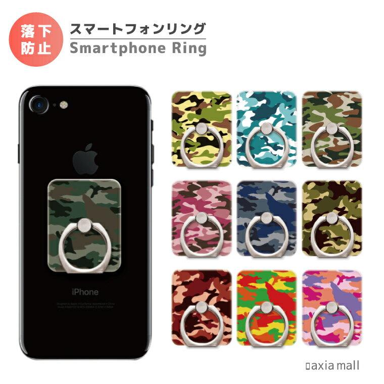 スマホリング カモフラージュ デザイン 迷彩 カモ カモフラ ミリタリー オシャレ スマートフォンリング スマホ リング バンカーリング iPhone XS iPhone XR iPhone8 Xperia Galaxy AQUOS HUAWEI Android One