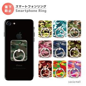 スマホリング カモフラージュ デザイン 迷彩 カモ カモフラ ミリタリー オシャレ スマートフォンリング スマホ リング バンカーリング iPhone XS iPhone 11 Pro XR iPhone8 Xperia Galaxy AQUOS HUAWEI Android One