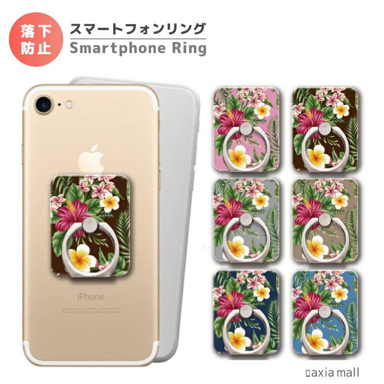 スマホリング フラワー デザイン プルメリア ハワイアン ボタニカル プルメリア Flower 花柄 スマートフォンリング スマホ リング バンカーリング iPhone XS iPhone XR iPhone8 Xperia Galaxy AQUOS HUAWEI Android One