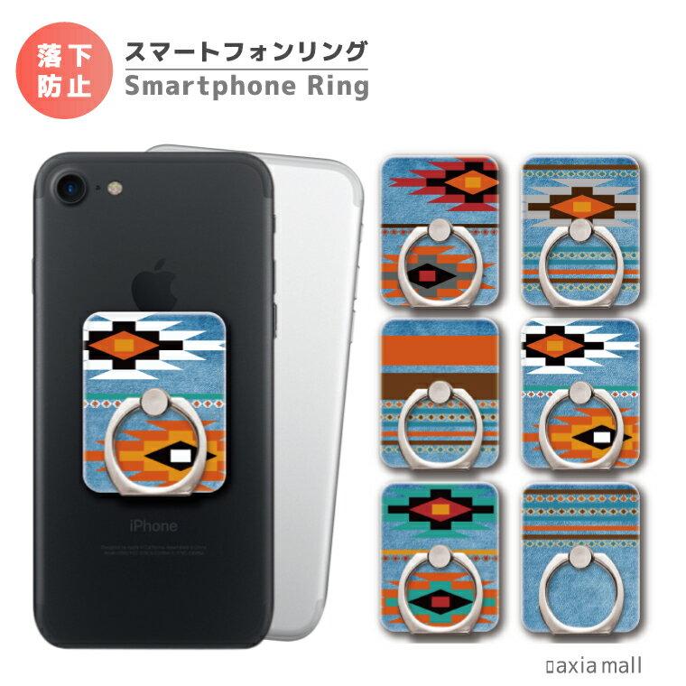 スマホリング ネイティヴ デニム プリント デザイン トレンド Denim エスニック アメリカン 西海岸 ネイティブ ボヘミアン スマートフォンリング スマホ リング バンカーリング iPhone XS iPhone XR iPhone8 Xperia Galaxy AQUOS HUAWEI Android One