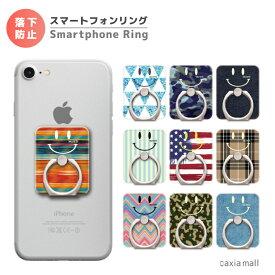 スマホリング SMILE スマイル デザイン ニコちゃん マーク ニコニコ カワイイ アート アメリカ スマートフォンリング スマホ リング バンカーリング iPhone XS iPhone XR iPhone8 Xperia Galaxy AQUOS HUAWEI Android One
