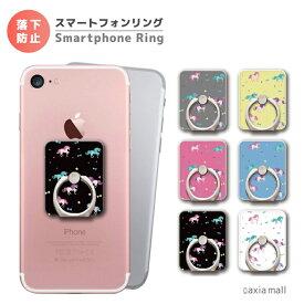 スマホリング ユニコーン デザイン カラー カラフル パステル ロリータ 原宿 かわいい おとぎ話 スマートフォンリング スマホ リング バンカーリング iPhone XS iPhone 11 Pro XR iPhone8 Xperia Galaxy AQUOS HUAWEI Android One