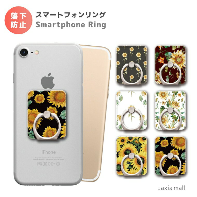スマホリング ひまわり デザイン Sunflower ヒマワリ 花柄 花 FLOWER フラワー ハワイアン おしゃれ カワイイ スマートフォンリング スマホ リング バンカーリング iPhone XS iPhone XR iPhone8 Xperia Galaxy AQUOS HUAWEI Android One
