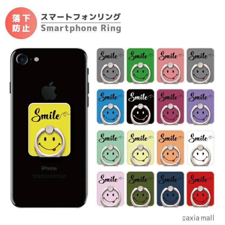 スマホリング スマイル カラフル デザイン ニコちゃん マーク ニコニコ Always Smile カワイイ おしゃれ スマートフォンリング スマホ リング バンカーリング iPhone XS iPhone XR iPhone8 Xperia Galaxy AQUOS HUAWEI Android One