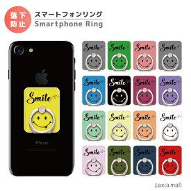 スマホリング スマイル カラフル デザイン ニコちゃん マーク ニコニコ Always Smile カワイイ おしゃれ スマートフォンリング スマホ リング バンカーリング iPhone XS iPhone 11 Pro XR iPhone8 Xperia Galaxy AQUOS HUAWEI Android One