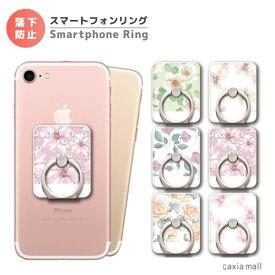 スマホリング 花柄 デザイン フラワー 花 Flower 植物 ボタニカル おしゃれ スマートフォンリング スマホ リング バンカーリング iPhone XS iPhone XR iPhone8 Xperia Galaxy AQUOS HUAWEI Android One