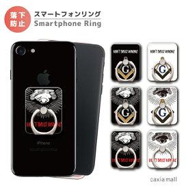 スマホリング DON'T TRUST MUSIC ブラック ホワイト レッド おしゃれ スマートフォンリング スマホ リング バンカーリング iPhone XS iPhone 11 Pro XR iPhone8 Xperia Galaxy AQUOS HUAWEI Android One