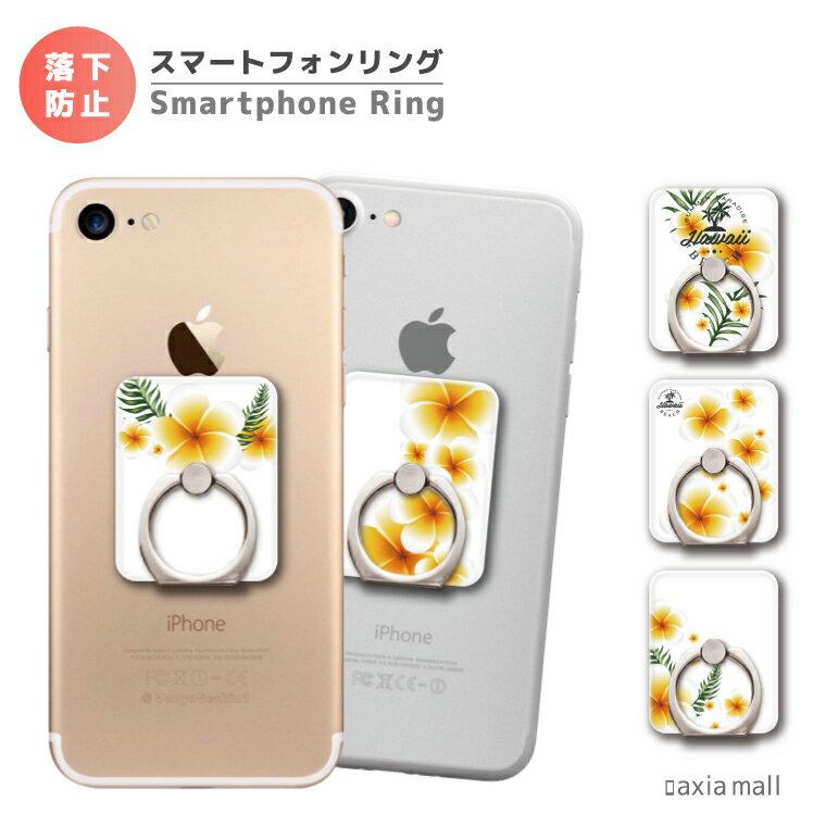 スマホリング おしゃれ プルメリア Plumeria デザイン クリアケース ハワイアン フラワー ALOHA アロハ FLOWER カワイイ スマホ リング バンカーリング iPhone XS iPhone XR iPhone8 Xperia Galaxy AQUOS HUAWEI Android One
