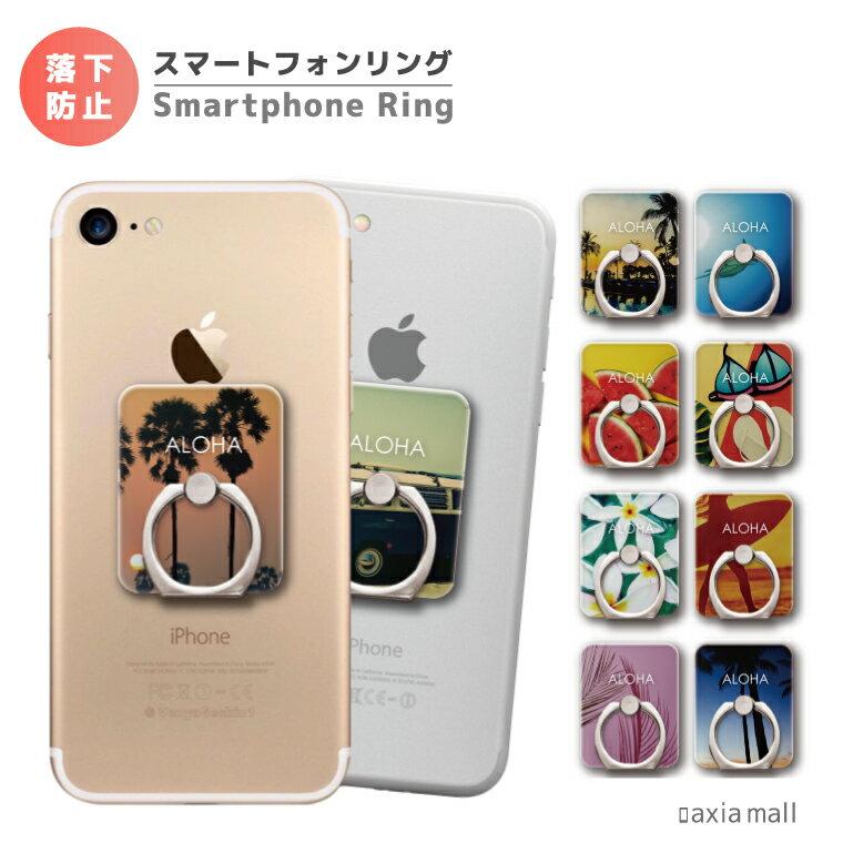 スマホリング ハワイアン デザイン おしゃれ ALOHA アロハ トレンド ビーチ ヤシの木 SURF サーフ 海 スマートフォンリング スマホ リング バンカーリング iPhone XS iPhone XR iPhone8 Xperia Galaxy AQUOS HUAWEI Android One