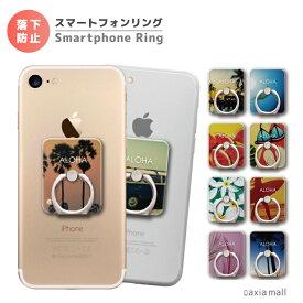 スマホリング ハワイアン デザイン おしゃれ ALOHA アロハ トレンド ビーチ ヤシの木 SURF サーフ 海 スマートフォンリング スマホ リング バンカーリング iPhone XS iPhone 11 Pro XR iPhone8 Xperia Galaxy AQUOS HUAWEI Android One