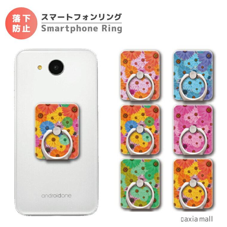 スマホリング ガーベラ デザイン ボタニカル 花柄 花 FLOWER フラワー ハワイアン おしゃれ カワイイ スマートフォンリング スマホ リング バンカーリング iPhone XS iPhone XR iPhone8 Xperia Galaxy AQUOS HUAWEI Android One