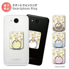スマホリング おしゃれ プルメリア Plumeria デザイン ハワイアン フラワー ALOHA アロハ FLOWER カワイイ スマホ リング バンカーリング iPhone XS iPhone 11 Pro XR iPhone8 Xperia Galaxy AQUOS HUAWEI Android One