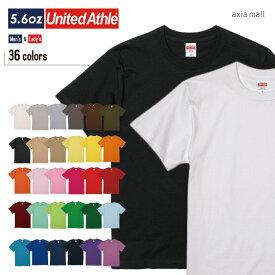 Tシャツ メンズ 半袖 レディース 半袖 おしゃれ United Athle T-SHIRT Tシャツ ティーシャツ 無地 カラーバリエーション かわいい おしゃれ ユナイテッドアスレ 5.6オンス 5001-01 5001
