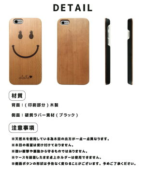 ウッドケースiPhone8ケースiPhone7ケースおしゃれSLOWLIFEデザインハワイアンHAWAIIヤシの木ハワイ西海岸WOODCASE天然木木製ケースiPhoneケースおしゃれ海外