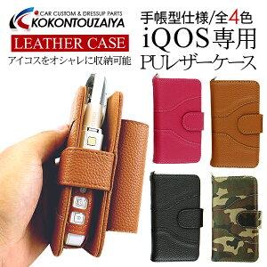 アイコス ケース 新型 iQOS 2.4 Plus ケース アイコスケース カバー ホルダー レザー タバコ アイコスカバー レザーケース 手帳型 ヒートスティック 禁煙 (名刺入れorカードケース) ユニセック