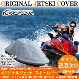 ジェットスキー カバー ヤマハ MJ-FX140 CRUISER FX-140 FX-160 CRUISER ボートカバー サイズ:6