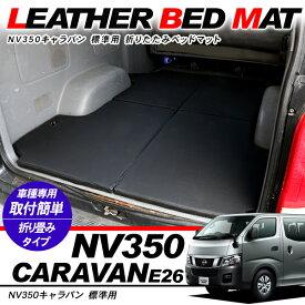 NV350 キャラバン E26 折りたたみ式 ベッドキット ラゲッジマット DX プレミアムGX 標準ボディ対応 車中泊 キャンプ ベット 内装 カスタム パーツ