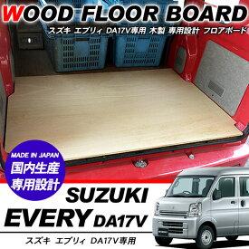エブリイ DA17V フロアボード/ラゲッジルーム用 木製ボード エブリイバン PC/PA/GA ラゲッジボード 内装 カスタム パーツ 荷物置き 荷室 車中泊