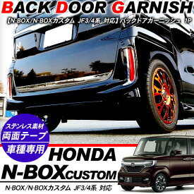 N-BOX NBOXカスタム JF3/JF4 メッキパーツ バックドア ガーニッシュ バックドアメッキトリム 1Pセット 【あす楽】