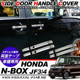 N-BOX NBOX カスタム JF3/JF4 メッキパーツ ドアノブカバー ドアハンドルカバー 8Pセット 外装パーツ 【あす楽】