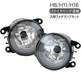 フォグランプキット LEDイカリング付き 2個セット スズキ ダイハツ ホンダ 日産 三菱 マツダ 純正交換タイプ