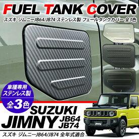 ジムニー JB64W/JB74W系ガソリンタンクカバー フューエルタンクカバー 全3色 給油口カバー ステンレス製 アクセサリー カスタム 外装パーツ 傷防止 汚れ防止 ドレスアップ