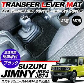 ジムニー JB64W ジムニーシエラ JB74W トランスファーレバーマット AT用 MT用 フロアマット 内装パーツ カスタム パーツ
