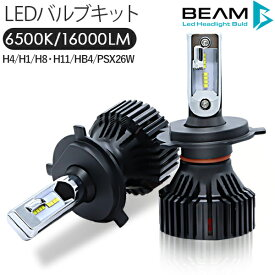 LED ヘッドライト 16000ルーメン ファン付き 車検対応 H4 H1 H8 H11 H16 HB4 PSX26W 6500K 12/24V兼用 PHILIPS製チップ フォグランプ オールインワン ヘッドランプ