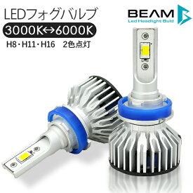 LED フォグランプ H8 H11 H16 ツインカラーバルブ ホワイト/イエロー カラーチェンジ ファン付き 3000K/6000K 12V オールインワン フォグバルブ 2色点灯