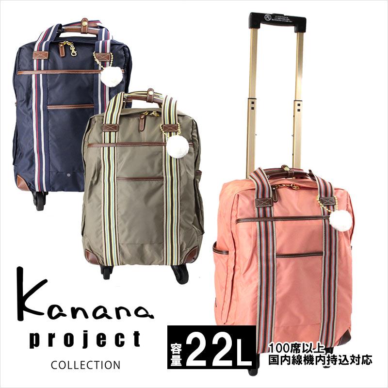 【ハンドミラープレゼント】キャリーケース 4輪 48988 カナナプロジェクト コレクション Kanana project collection トローリー ストライプフォールドTR 22L