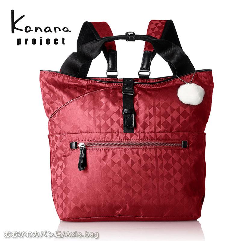 【セール】カナナプロジェクト Kanana project 2WAYリュックサック リュック トートバッグ B5対応 カナナモノグラム 59133【返品交換不可】