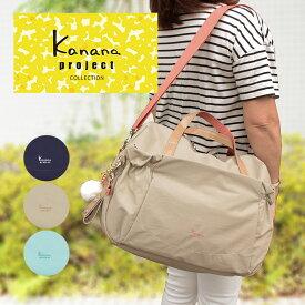 【スニーカーソックスプレゼント!】カナナプロジェクト コレクション Kanana project collection 2WAYボストンバッグ ロジーナ 62145