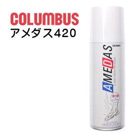 防水スプレー 420ml コロンブス アメダス amedas420