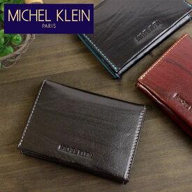 【在庫限り】パスケース 名刺入れ MICHEL KLEIN ミッシェルクラン MK043【メール便配送商品】