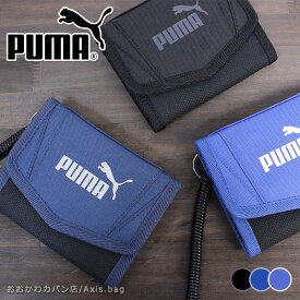 プーマ PUMA マジックテープ留め財布 二つ折り財布 キッズ財布 F-053957 【メール便配送商品】