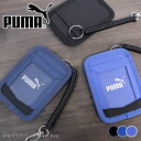 プーマ PUMA ICカードケース カードケース 定期入れ F-077498 【メール便配送商品】