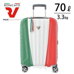 【今だけ!スーツケースベルトプレゼント!】スーツケース 70L ロンカート RONCATO PREMIUM ZSL Tricolore プレミアム ジッパー スーパー ライト トリコローレ 5465 ラッピング不可