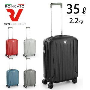 【今だけ!スーツケースベルトプレゼント!】スーツケース 35L ロンカート RONCATO UNICA ユニカ 5613 ラッピング不可