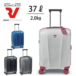 【今だけ!スーツケースベルトプレゼント!】ロンカート RONCATO スーツケース 37L WE ARE ウイアー 5953 ラッピング不可