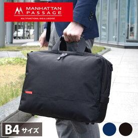 【傘カバープレゼント!】ビジネスバッグ 7010 マンハッタンパッセージ MANHATTAN PASSAGE 2WAY B4 17L アルティメットコレクション