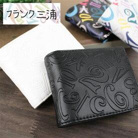 二つ折り財布 フランク三浦 Fukukoiシリーズ 福来い 奇跡を呼ぶ財布 fms-02【メール便配送商品】