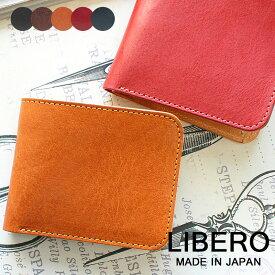 二つ折り財布 財布 LB-113 リベロ LIBERO 栃木レザー