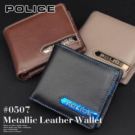 【在庫限り】二つ折り財布 財布 0507 ポリス POLICE メタリック