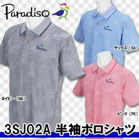 【18春夏】【60%OFF】Paradiso(パラディーゾ)3SJ02A 半袖ポロシャツ(メンズ)