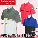 【●17春夏】【77%OFF】ブリヂストン ゴルフ FGM32A TOUR B半袖ポロシャツ(メンズ)