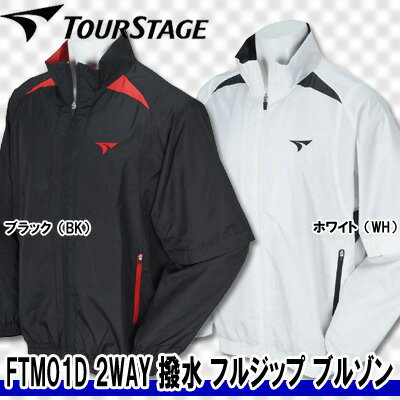 【●17春夏】【70%OFF】TOURSTAGE(ツアーステージ)FTM01D 長袖 2WAY 撥水 フルジップ ブルゾン(メンズ)