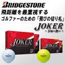 【15年】ブリヂストン JOKER(ジョーカー)ゴルフボール【日本仕様】 1ダース(12球入り)