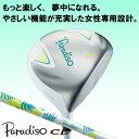 【Paradiso CL】【59%OFF】【15年】ブリヂストン Paradiso CL(パラディーゾ CL)レディース ドライバーPC-15wカーボ…